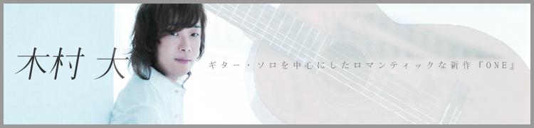 【木村 大】ギター・ソロを中心にしたロマンティックな新作『ONE』