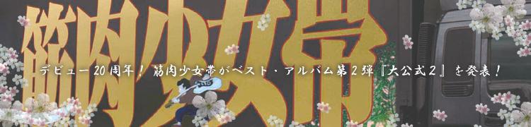 デビュー20周年! 筋肉少女帯がベスト・アルバム第2弾『大公式2』を発表!