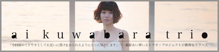 【ai kuwabara trio project】「今回初めてトリオとしてお互いに受け止められるようになった気がします」——桑原あい率いるトリオ・プロジェクトが新作をリリース
