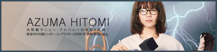 矢野顕子ニュー・アルバムへの参加も話題! 新世代の宅録シンガー・ソングライターAZUMA HITOMIの素顔に迫る。