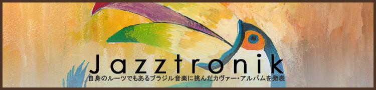 【Jazztronik】自身のルーツでもあるブラジル音楽に挑んだカヴァー・アルバムを発表
