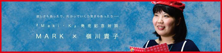 寂しさもあったり、向かっていく力強さもあったり——『Maki・K』発売記念対談 MARK x 嶺川貴子