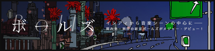 インディから音楽シーンの中心に——関西発・期待の新星ボールズがメジャー・デビュー!
