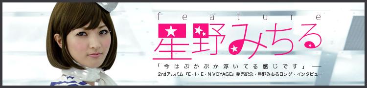 「今はぷかぷか浮いてる感じです」——2ndアルバム『E・I・E・N VOYAGE』発売記念・星野みちるロング・インタビュー