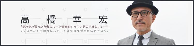 「それぞれ違った自分のルーツ音楽をやっているので楽しい」——2つのバンドを新たにスタートさせた高橋幸宏に話を訊く。