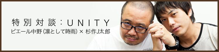 特別対談:UNITY〜ピエール中野(凛として時雨)×杉作J太郎