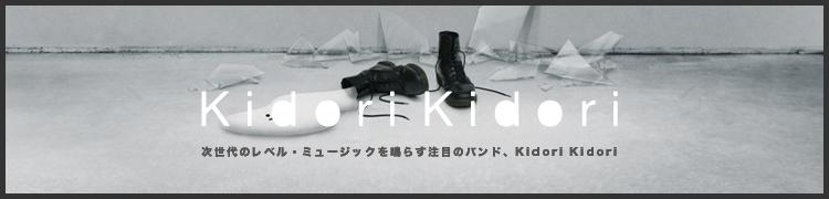 次世代のレベル・ミュージックを鳴らす注目のバンド、Kidori Kidori