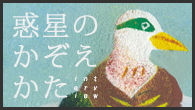 [���ӥ塼]<br />����ʤ˿���������������櫓����ʤ����ɡ��������Τ�����������ī���Ԥġ� �к��һ� + ��Τ����