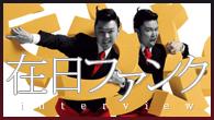 [インタビュー]<br />「どこかで日本っていう文脈を感じたい」——渾身のアルバム『笑うな』で在日ファンクが提示するメッセージとは?