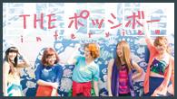 [インタビュー]<br />念願の中野サンプラザ公演も決定! V字回復アイドル、THE ポッシボーを直撃!