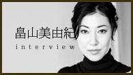 [インタビュー]<br />次代に歌い継ぐべき不朽の名曲たち——畠山美由紀、昭和の演歌・歌謡曲を歌う。