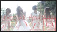 [インタビュー]<br />赤い公園SPECIAL:2ndアルバム『猛烈リトミック』インタビュー