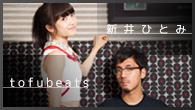 [インタビュー]<br />tofubeats『First Album』発売記念特別対談:tofubeats×新井ひとみ(東京女子流)