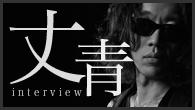 [インタビュー]<br />「必要な音だけがある」——丈青がひとりでピアノと向きあったアルバム『I See You While Playing The Piano』