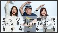 [インタビュー]<br />7インチレーベル「まわりそうなRECORDS」設立記念対談:ミッツィー申し訳 a.k.a DJ Michelle Sorry × hy4_4yh