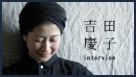 [インタビュー]<br />【吉田慶子】歌うときに大切にしていることは、なるべく歌わないようにすること——静寂で美しいカエターノ・ヴェローゾ集をリリース