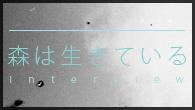 [インタビュー]<br />森は生きている、さらなる音楽的進化を遂げた2nd アルバム『グッド・ナイト』完成!