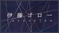 [インタビュー]<br />【伊藤ゴロー Ito Goro】ジャキス・モレレンバウムとともに、アントニオ・カルロス・ジョビンの楽曲を中心に録音したデュオ・アルバムを発表