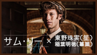 [インタビュー]<br />サム・リー×東野珠実(笙)、稲葉明徳(篳篥) 英国と日本、2国の伝統音楽が交わる一夜限りのコンサート