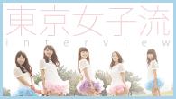 [インタビュー]<br />ネクストレベルに向かう東京女子流のシングル「Say long goodbye / ヒマワリと星屑 -English Version-」が到着!