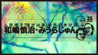 [インタビュー]<br />人間椅子『現世は夢』発売記念対談 和嶋慎治×みうらじゅん