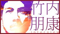 [インタビュー]<br />マボロシ / 元SUPER BUTTER DOGのギタリスト、竹内朋康が初のソロ・アルバムを発表!