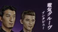 [インタビュー]<br />電気グルーヴがついに完全復活! 卓球&瀧、話題騒然の新作『J-POP』を語る。