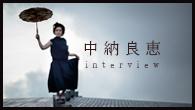 [インタビュー]<br />表現者としての本質が色濃く浮かび上がった中納良恵の2ndソロ・アルバム『窓景』