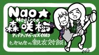 [インタビュー]<br />ときめきの親友対談:Nao☆(Negicco)×森 咲樹(アップアップガールズ(仮))