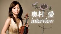 [インタビュー]<br />待望のオーケストラ・レコーディング、奥村 愛(vc)が新作『ポエジー』を語る