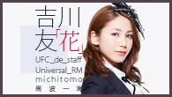 [インタビュー]<br />吉川 友「花」 鼎談 UFC_de_staff x Universal_RM x michitomo x 南波一海