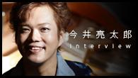 """[インタビュー]<br />平塚生まれのブラジル音楽ピアニスト、今井亮太郎の""""情熱と静けさ"""""""