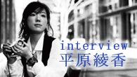 [インタビュー]<br />溢れる創作意欲によって新しい世界を切り拓く——平原綾香、ニュー・シングル「孤独の向こう」を語る