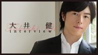 [インタビュー]<br />【大井 健 Takeshi Oi】メジャー・デビュー・アルバムは美しいタッチが織り成すやさしい響き
