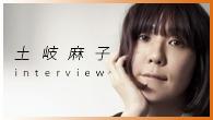 """[インタビュー]<br />テーマは私自身のなかに潜在する——土岐麻子、2年ぶりのアルバムは""""都会で暮らす不惑の女性のサウンドトラック"""""""
