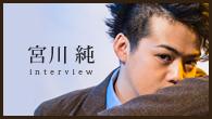 [インタビュー]<br />日本のジャズ新時代を告げる重要作をリリースした宮川 純に柳樂光隆(JTNC)が迫る