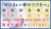 [���ӥ塼]����Will Be ��̴�ΤĤŤ�����ȯ�䵭ǰ Ť�� �ʥ��ҥ�å���BIKKE��TOKYO NO.1 SOUL SET�ˡ�ƣ�������MU-STARS��