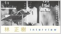 """[インタビュー]<br />ピアニスト 林 正樹が奏でる""""新しい室内音楽"""""""