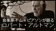 [インタビュー] 私たちに自由を与えてくれていた——音楽家 トム・ピアソンが語るロバート・アルトマン