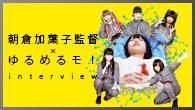 [インタビュー]<br />朝倉加葉子監督×ゆるめるモ! 映画『女の子よ死体と踊れ』インタビュー