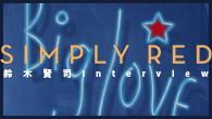 [インタビュー]<br />ギタリスト鈴木賢司が語るシンプリー・レッドのバックステージと自身の葛藤と成長