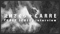 [インタビュー]<br />抽象的なものをやっているつもりはない——近藤さくら + CARRE『GREY SCALE』の組成