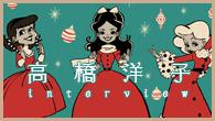 """[インタビュー]<br />""""面倒だから良い""""という発想は音楽の原点——「残酷な天使のテーゼ」高橋洋子がクリスマス・ソング集をアナログ・フォーマットでリリース"""