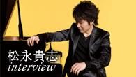 [インタビュー]<br />気鋭の若手ジャズ・ピアニスト、松永貴志が2年3ヶ月ぶりとなるニュー・アルバムを発表!