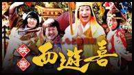 [インタビュー]<br />すっちー、吉田 裕、松浦真也、酒井 藍が語る、よしもと新喜劇のコメディ映画『西遊喜』