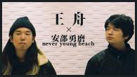 [インタビュー]<br />出会うんだったら、そのうち必然的に出会う——対談: 王舟 x 安部勇磨(never young beach) 後編