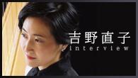 [インタビュー]<br />ハープ奏者として、何を求められているか——吉野直子、節目の年に録音したアルバム2作をリリース
