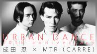 [インタビュー]<br />URBAN DANCE 30th anniversary 成田 忍 x MTR(CARRE)