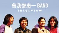 [インタビュー]<br />原初的な輝きに満ち溢れた曽我部恵一BANDの1stアルバム『キラキラ!』