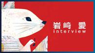 [インタビュー]<br />落ち込んだところから見える上の景色を——岩崎 愛、初のフル・アルバム『It
